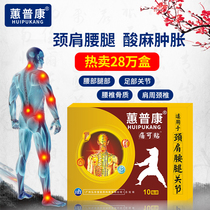 Pukang pain can be affixed to the cervical vertebra week shoulder tendon sheath joint affixed to the knee synovium lumbar disc lumbago backache lumbar patch