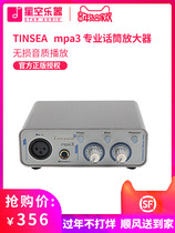 Tinsea MPA3 Professional Microphone amplifier words put SEAS MPA latest upgrade Recording tool