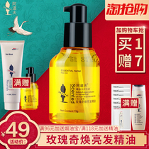 Adolfo hair oil repair dry anti-frizz perm damaged disposable moisturizing supple hair curling care