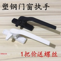 Plastic doors and Windows handle seven words handle old-fashioned extrapolation window handle sliding door open window handle lock accessories