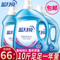 Blue moon laundry detergent promotional combination box batch flavor lasting 10 pounds 3kg care Xian Yi Home official website