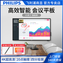 Philips Philips smart meeting tablet 65-inch touch screen teaching machine 4K HD mobile phone projection screen projector Interactive Interactive Whiteboard 55 65 75 8