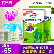 Yili high protein skimmed calcium milk powder 2 bags adult female male middle-aged students youth low-fat milk powder