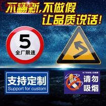 Traffic safety signs signs signs limit High Speed 5 km signs road facilities warning signs custom