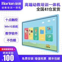 (55T1 preschool machine)Horion 55 inch kindergarten home education teaching one machine multimedia training whiteboard one machine touch TV smart conference tablet