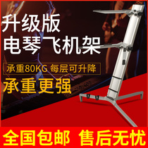 Double-layer electronic piano frame electric piano frame aircraft piano frame metal DJ keyboard synthesizer bracket double row play
