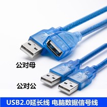 USB adapter male to male USB Ting long line computer extension cable peripheral data transformation usb2 0 extension
