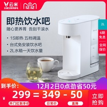 Yunmi namely hot water machine desktop small household desktop vertical drinking water bar office Speed Hot millet drinkers 2L