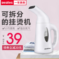 Beetle hand-held garment steamer Steam Iron home small portable clothes artifact ironing machine student dormitory