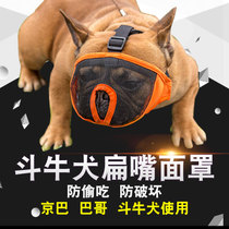 Anti-steal bulldog fighting fighting fighting song lion Peking Baba brother mask mask mouth set flat face short mouth dog mouth set