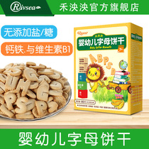 Growing baby Alphabet biscuits baby snacks baby food without adding white sugar salt 7 months