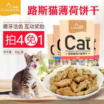 Cat snacks Luz cat biscuits 80g short British short blue cat teeth teeth baby kittens reward catnip small fish dry
