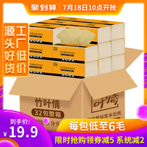 Primary color paper towel pumping paper box wholesale napkin pumping family loaded toilet paper household color paper affordable loaded 32 bags