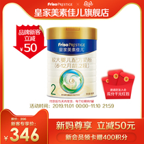 (New Keli minus 50)royal meisu Jia children 2 800g * 1 cans (limit purchase 1 cans similar address does not send)