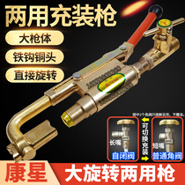 New and old standard self-closing valve dual-use liquefied gas accessories inflatable gun airway gas down gas cylinder punch gun head