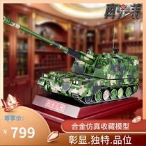 1:24PLZ05 type 155 mm self-cannon howitzer model alloy military parade gun chariot model gift