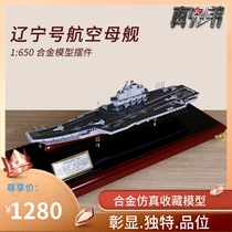 1: 650 Liaoning ship aircraft carrier model alloy simulation aircraft carrier finished warship model Military Collection ornaments