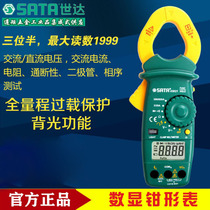 Star tool digital table clamp table multimeter number explicit clamp meter AC DC current meter high-precision phase sequence