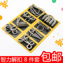 Intellectual Iron Ring Magic Buckle Set Unlock Unrived Nine Serial Development Puzzle Toys 8-piece Set Puzzle.