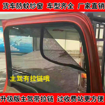 Jiefang big J6 small J6 J6L J6P J6M car special anti mosquito screens big truck special screens