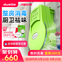 Ds air purifier household ultraviolet disinfection sterilization toilet toilet pet deodorant deodorant