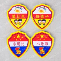 Kindergarten pupils armbands armband PVC value of the birthday sign value of the birthday sleeve standard value of the birthday card