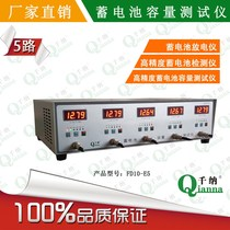 Qian Nan 12V16V electric bicycle battery discharge Tester battery capacity test detector 5 special