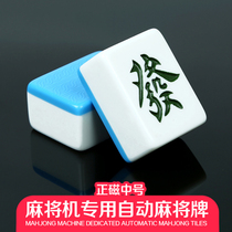 Chess room four machine mahjong machine dedicated automatic mahjong magnetic magnetic medium 40MM42MM grade 46 large