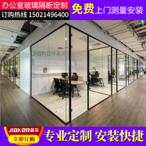 Office glass partition wall high partition wall aluminum alloy tempered glass partition partition wall professional fixed