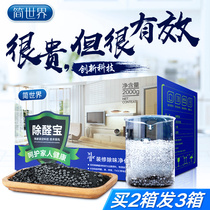 In addition to formaldehyde Activated Carbon Package new room decoration to remove the taste of carbon strong type of household emergency occupancy activated carbon bamboo charcoal package