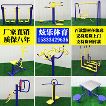 Équipement extérieur extérieur de remise en forme community square community park in the elderly sports facilities stroller combination package