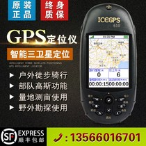 Ice river 610 BeiDou Navigation high-precision handheld satellite outdoor GPS latitude and longitude locator Marine coordinate measurement