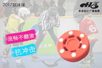 Ice hockey roller ball dry ice hockey Land Ice Hockey wear roller skating club special roller ball