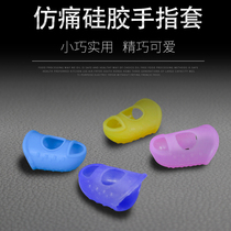 Guitar finger sleeve left finger anti-pain finger protection finger pad ukulele learning childrens piano erhu