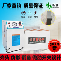 Woodworking profile corner trimming machine pvc edge chamfering machine edge imitation type corner trimming machine repair corner Knife Cabinet Door Repair angle machine