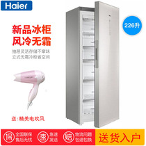 Haier Haier BD-226WG Freezer vertical small household single door refrigerated refrigerator Energy Saving refrigerator