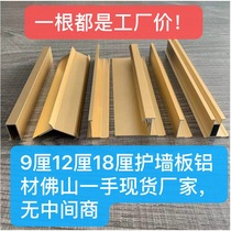 18 centigrade wallboard aluminum aluminum line shut article Work note with light baseboard waist line top line wallboard aluminum sun angle