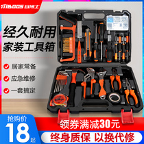 Household toolbox set multi-functional hardware tools electrician repair special screwdriver car carrier set combination