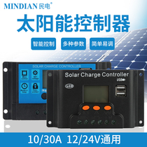 Solar controller fully automatic universal 10A 20A 30A12v-24v street lamp photovoltaic power generation controller.