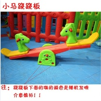 Plastic accessories area double childrens toys apply to seesaw outdoor outdoor sports slide anti-slip kindergarten