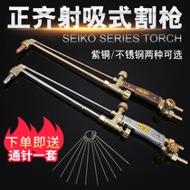 Industrial torch oxygen acetylene propane cutting grab gun gas cutting tool grab shot suction type cutting torch G01-30