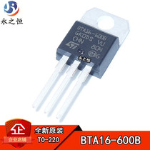 BTA16-600B new imported to-220 TRIAC 16A 600V spot