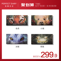 The perfect diary Explorer twelve color Animal Eye Shadow Tiger plate pig Plate 4 full set