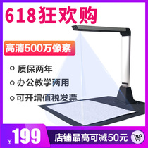 Lei now high shot instrument 5 million pixels A4 documents invoice 10 million pixels A3 file documents HD high-speed Multi-Shot instrument office portable with scanner physical education booth