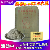 Cement Portland cement po52 5 cement silicate 525 quick-drying early strength cement 525 cement