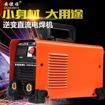 Anjie shun zx7-250 full copper core portable welding machine 220V small household inverter DC manual welding machine