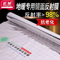 Floor heating reflective film mirror reflection paper sunscreen insulation film aluminum foil thermal conductive film reflective paper PET electric geothermal film