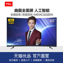 TCL 65T3M 65 inch 4K ultra thin surface HD artificial intelligence network LCD TV set