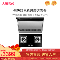 Fotile Square too jn02e+fd23be side suction hood Gas double cooker package cigarette cooker Set