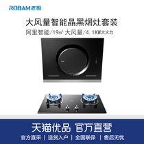 Robam boss 26A7 32B1 a key stir-fry 19m? min large suction side suction type smoke stove set